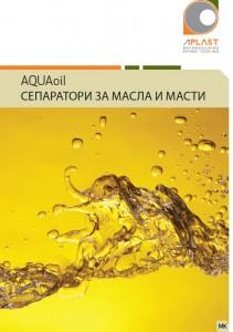 AQUAoil-Сепаратори_МК-1-211x300