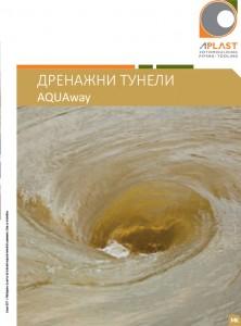 AQUAway-Дренажни-тунели_MK_2017-1-222x300
